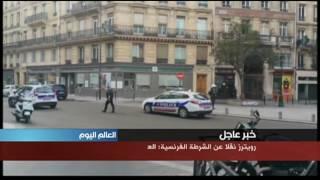 عملية أمنية في قلب العاصمة الفرنسية باريس والشرطة تطلب من الجمهور الإبتعاد