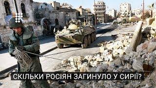 Скільки росіян загинуло у Сирії?