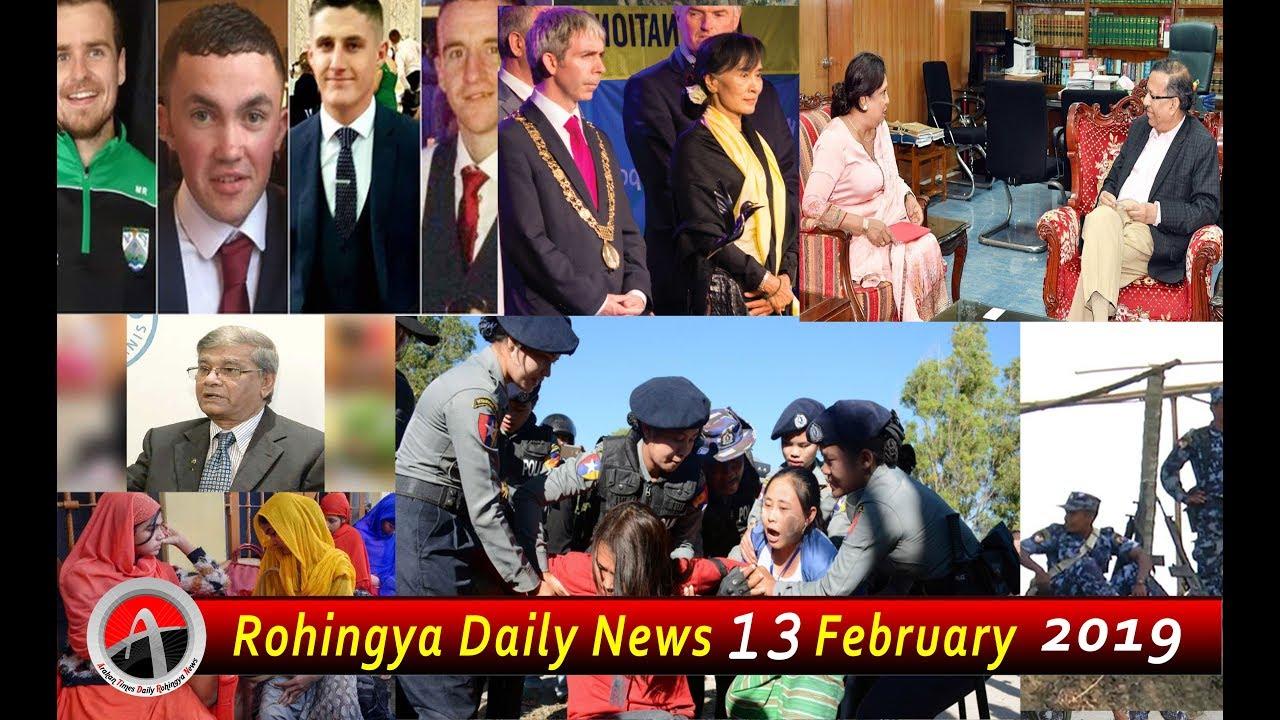 Rohingya Daily News Today 13 February 2019 | أخبار أراكان باللغة الروهنغيا | ရိုဟင္ဂ်ာ ေန႔စဥ္ သတင္း