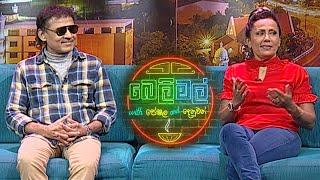 Beli Mal with Peshala and Denuwan | 22nd August 2020 Thumbnail