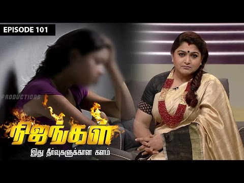 Nijangal with kushboo is a reality show to sort out untold issues. Here is the episode 101 of #Nijangal telecasted in Sun TV on 23/02/2017. Truth Unveils to Kushboo - Nijangal Highlights ... To know what happened watch the full Video at https://goo.gl/FVtrUr  For more updates,  Subscribe us on:  https://www.youtube.com/user/VisionTimeThamizh  Like Us on:  https://www.facebook.com/visiontimeindia