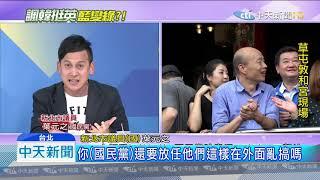 20190811中天新聞 糗! 批韓私德 陳宏昌遭踢爆婚外情、私生子