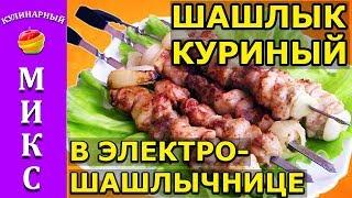 Куриный шашлык в электрошашлычнице - вкусный и простой рецепт!👍| chicken kebab