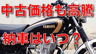 中古バイクの値段が高騰しているワケと現代だから求められるSR400の魅力