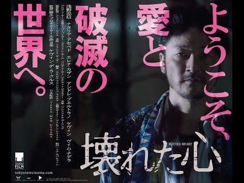 映画『壊れた心』予告編A