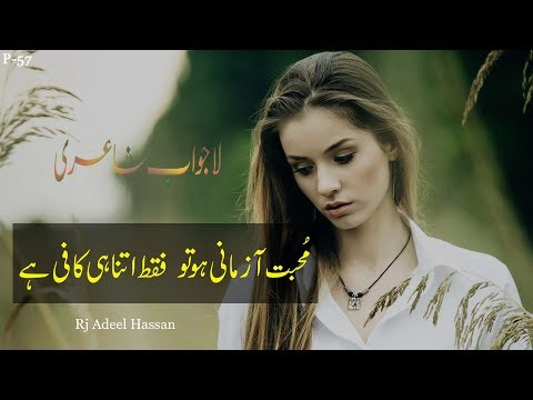 Muhbbat | sad urdu heart touching poetry | urdu sad shayri | Adeel Hassan | Urdu Poetry |