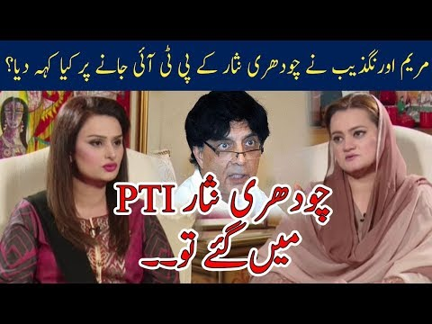 Is Ch Nisar Going To Join PTI?? | Maryam Aurangzeb Reply