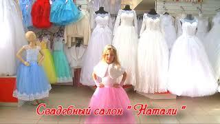 Реклама Свадебный салон