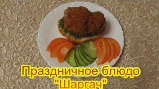 Праздничное блюдо Шаргач вкусные блюда на праздничный стол
