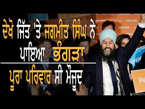 Jagmeet Singh ਨੇ ਜਿੱਤਣ ਮਗਰੋਂ ਪਾਇਆ Bhangra || FULL SPEECH || Burnaby South Byelection Result