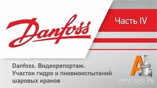 видео Шаровые краны Данфосс (Danfoss)|