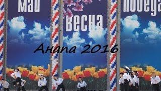1 Мая в Анапе видео 2016