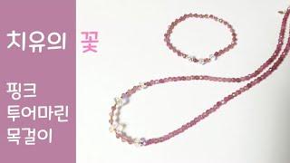 #34 핑크투르마린 목걸이(원석, 스와로브스키, 골드비…