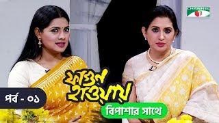 ফাগুন হাওয়ায় বিপাশার সাথে | Nusrat Imrose Tisha | Bipasha Hayat | Fagun Haway