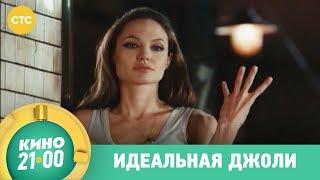Кино с идеальной Джоли в 21:00 на СТС