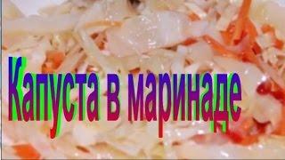 Капуста в маринаде.Рецепт приготовления капусты.