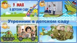 День победы в детском саду   Слайд-шоу на заказ   ProShow Producer   9 МАЯ утренник
