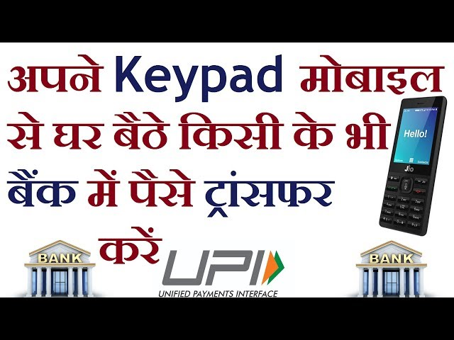 Transfer money from bank account by Keypad mobile or without internet