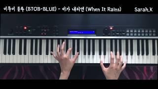 비투비 블루 (BTOB-BLUE) - 비가 내리면 (When It Rains) [Piano Cover]