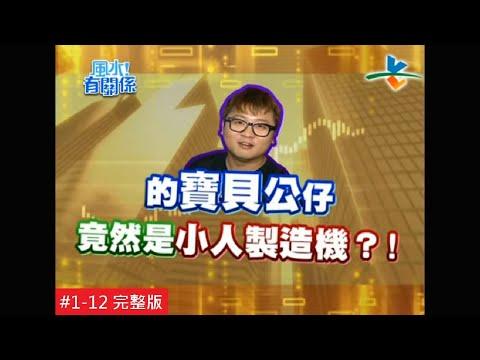 【完整版】風水有關係-納豆一輩子任由女人擺佈的格局?! (詹惟中) 1-12 /20111029
