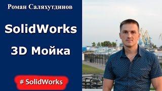 SolidWorks. Урок. Мойка из нержавеющей стали | Роман Саляхутдинов