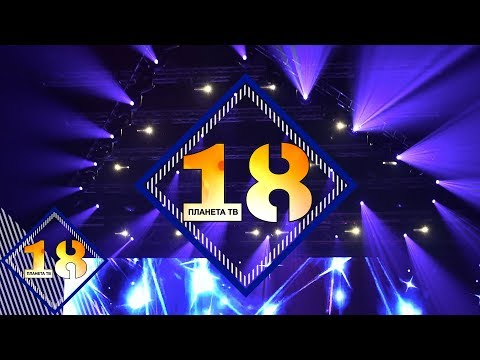"18 YEARS PLANETA TV / ""Планета на 18"" - концерт-спектакъл, част 2, 03.12.2019"