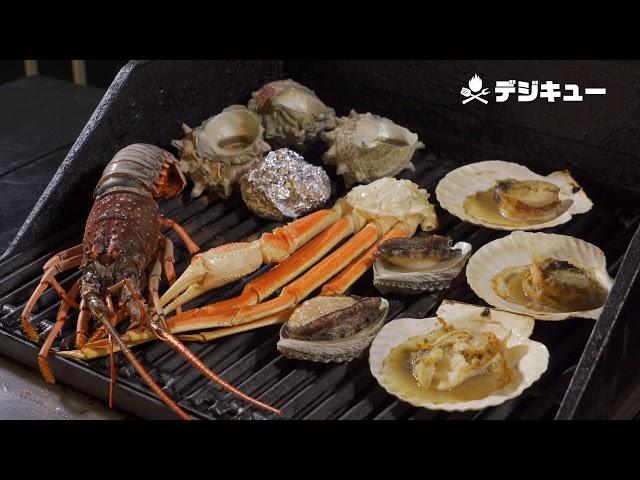 【簡単! 本格的!! バーベキューレシピ】アメリカンスタイルBBQに「豊洲市場直送 仲卸厳選の海鮮」でトライ byデジキューBBQ