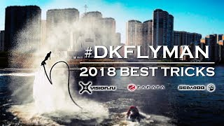 DKFLYMAN - Best Tricks 2018 (Flyboard Pro)
