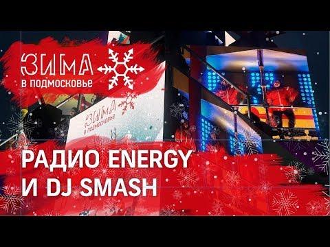"""""""Спорт! Снег! Смех!"""": Радио Energy и DJ SMASH - стартовала Зима в Подмосковье!"""