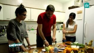 طبخة لاسرة من محبين كرفان