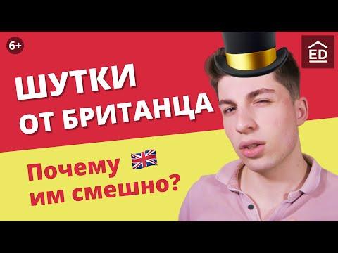 Английский юмор, шутки и стендап на английском с британцем Бредли | EnglishDom
