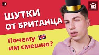 Смеяться или плакать? Английский юмор, шутки и стендап на английском с британцем Бредли   EnglishDom