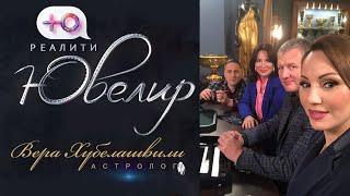 Анонс ТВ проекта с участием астролога Веры Хубелашвили