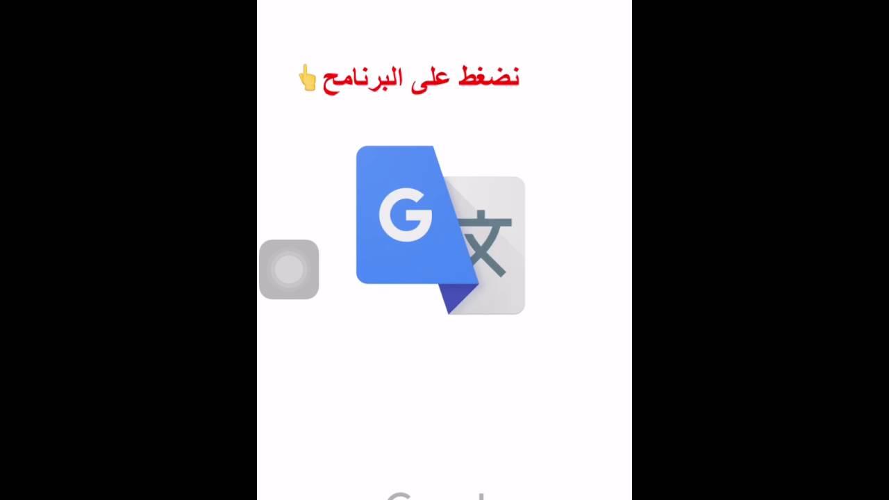 شرح برنامج الترجمة Google Translate Youtube