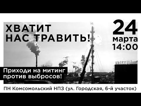 Комсомольский  нефтезавод травит жителей города
