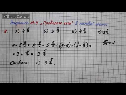 Задание 4 Проверь себя Вариант 8 – Математика 5 класс – Мерзляк А.Г., Полонский В.Б., Якир М.С.