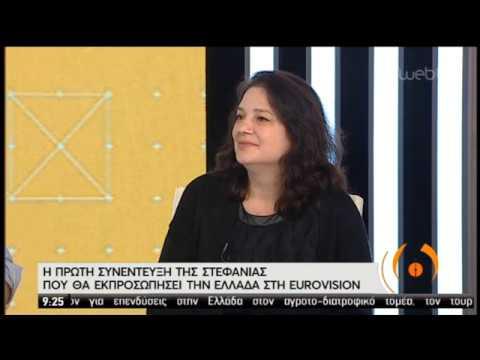 Η π�ώτη συνέντευξη της Στεφανίας που θα εκπ�οσωπήσει την Ελλάδα στη Eurovision   05/02/2020   ΕΡΤ