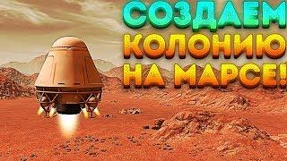 СОЗДАЕМ СВОЮ КОЛОНИЮ НА МАРСЕ! - Planetbase