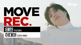 [4K] TAEMIN 태민 - 이데아 (IDEA:理想)ㅣPerformance video | CHOREOGRAPHY | MOVE REC. 무브렉 | 딩고뮤직ㅣDingo Music