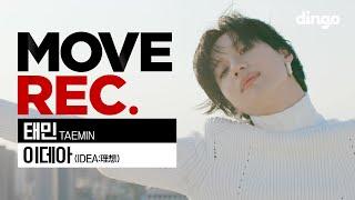 Download [4K] TAEMIN 태민 - 이데아 (IDEA:理想)ㅣPerformance video   CHOREOGRAPHY   MOVE REC. 무브렉   딩고뮤직ㅣDingo Music