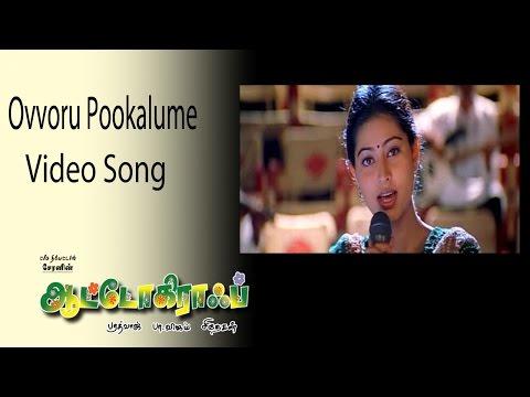 Ovvoru Pookalume Video Song - Autograph | Cheran | Gopika | Sneha | Bharathwaj
