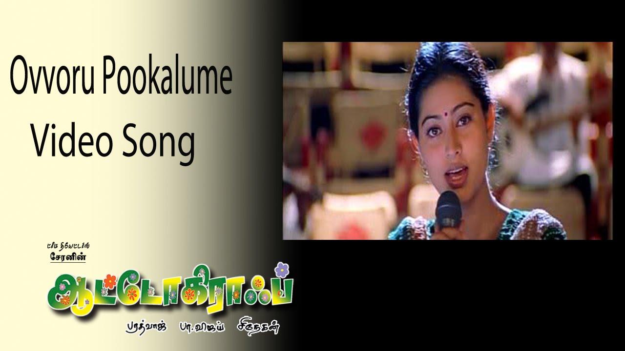 Naa autograph movie!! Gurthukostunnayi song with lyrics!! Ravi.