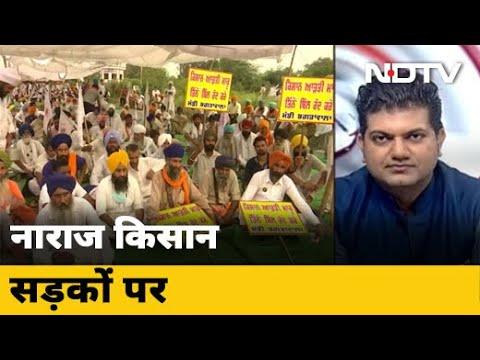 Modi Government के नए किसान अध्यादेश के विरोध में सड़कों पर उतरे किसान | Good Morning India