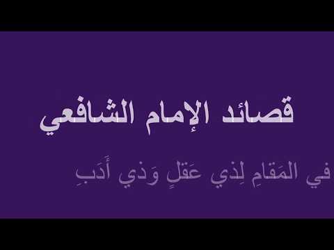 قصائد الإمام الشافعي ما في المَقامِ لِذي عَقلٍ وَذي أَدَبِ