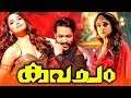 Kavacham Malayalam Full Movie  # Malayalam Comedy Movies 2017 # Malayalam Full Movie 2018 # Latest