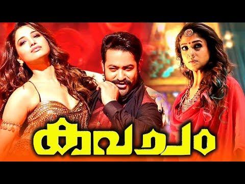 Kavacham Malayalam Full Movie  # Malayalam Comedy Movies 2017 # Malayalam Full Movie 2018 # Latest
