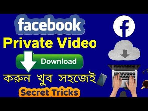 How to Download private group Facebook video || download Facebook private video 2021