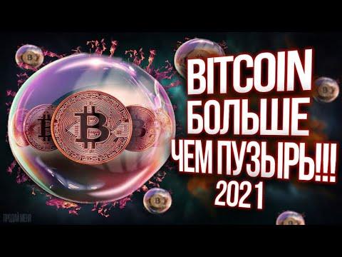 2021 ДОКУМЕНТАЛЬНЫЙ ФИЛЬМ - BITCOIN - БОЛЬШЕ ЧЕМ ПУЗЫРЬ!