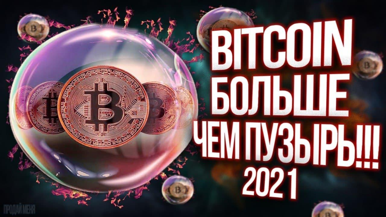 film a bitcoin-ról
