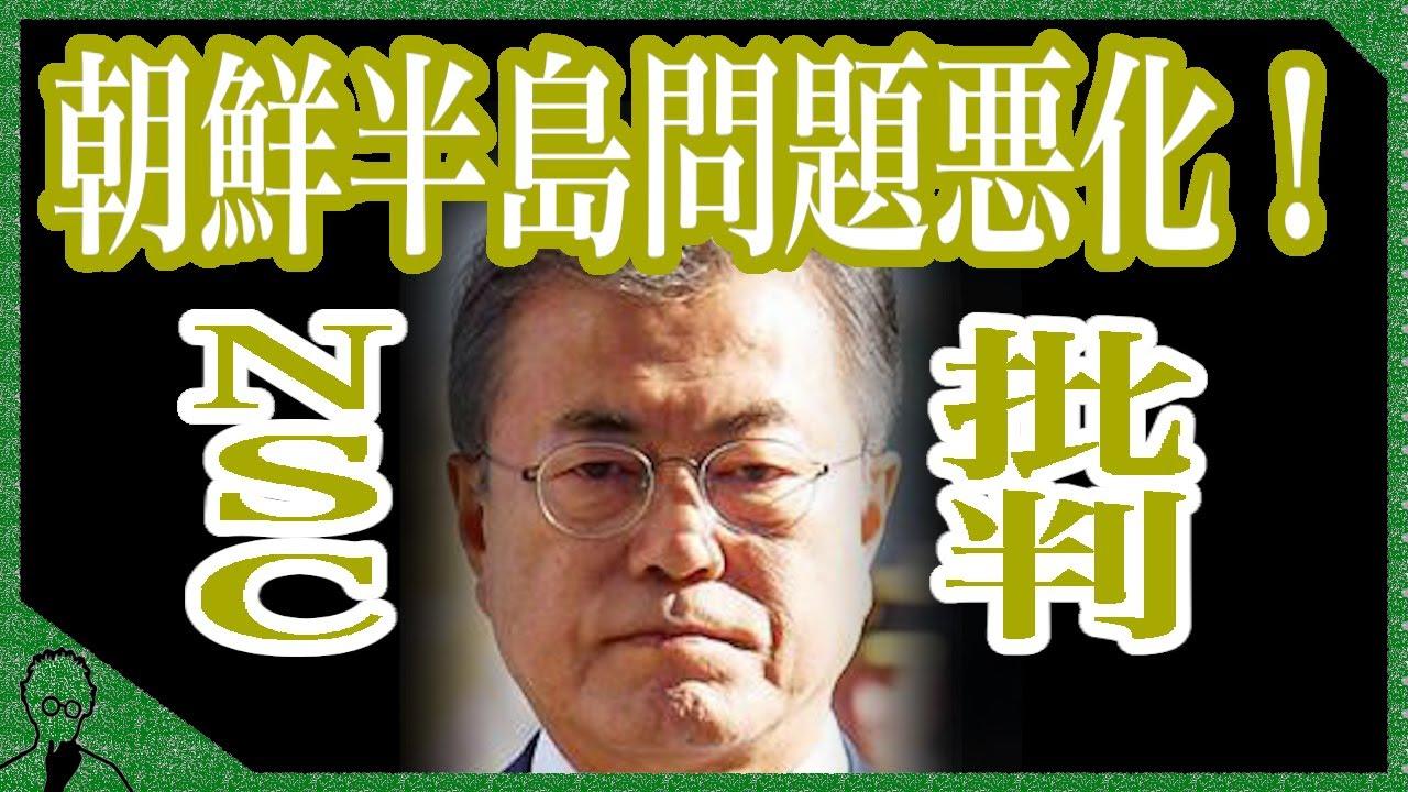 北が韓国に武力行使宣言&断交着手!南北関係は絶望的か…韓国政府は緊急NSC開催、脱北者のビラ飛ばし騒動もバカにならない…!